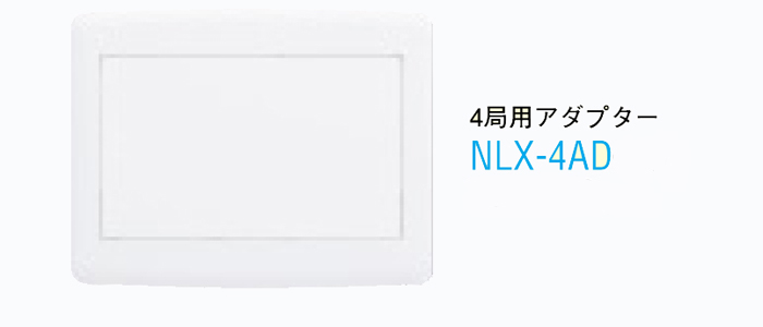 NLX-4AD